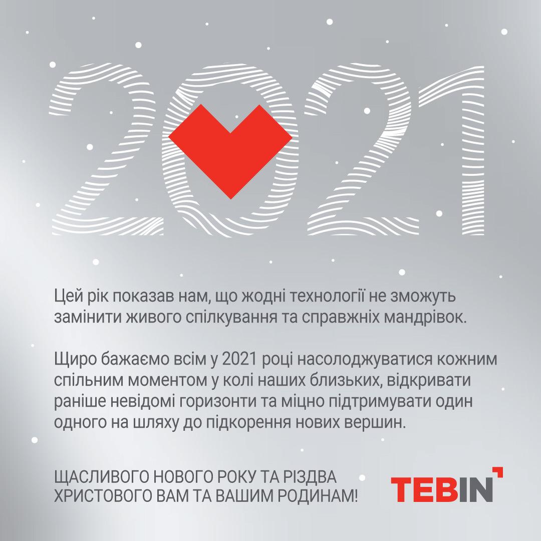 ЩАСЛИВОГО НОВОГО 2021 РОКУ